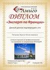 Диплом Ирины Петровой, ТА Гольфстрим